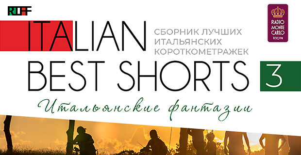 При поддержке Радио Monte Carlo в прокат выходит альманах «ITALIAN BEST SHORTS-3: Итальянские фантазии» - Новости радио OnAir.ru
