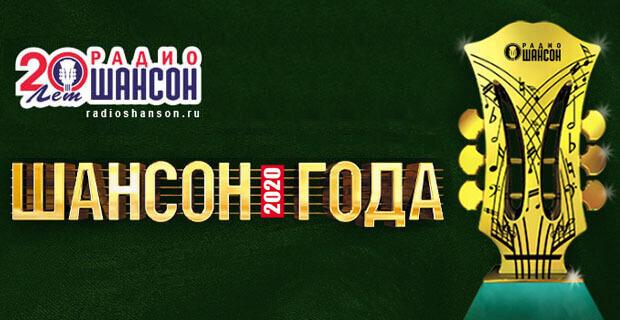 XIX Церемония вручения Премии «Шансон года» переносится - Новости радио OnAir.ru