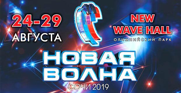 «Авторадио» – партнер международного конкурса «Новая волна 2019» - Новости радио OnAir.ru