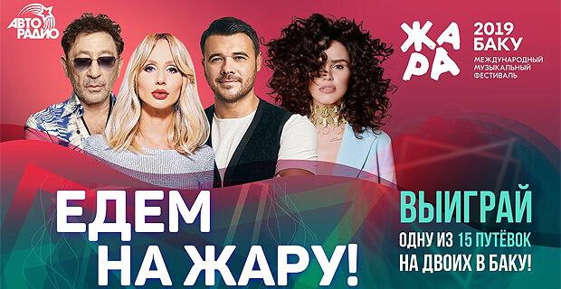 На «Авторадио» проходит суперигра «Едем на ЖАРУ!» – на кону путевки в солнечный Баку - Новости радио OnAir.ru
