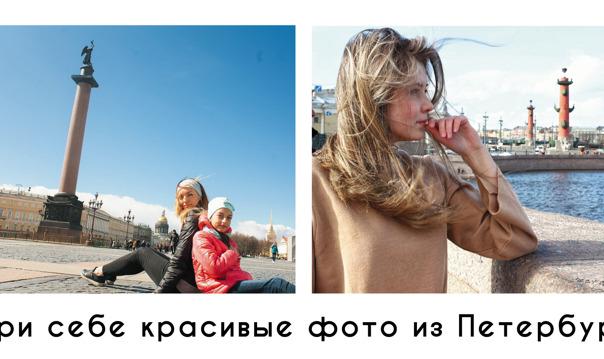Волшебные фотопрогулки по Петербургу