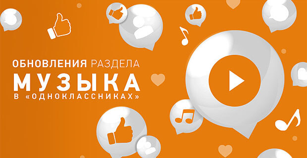 В официальной группе «Русского Радио» в «Одноклассниках» ещё больше музыки - Новости радио OnAir.ru