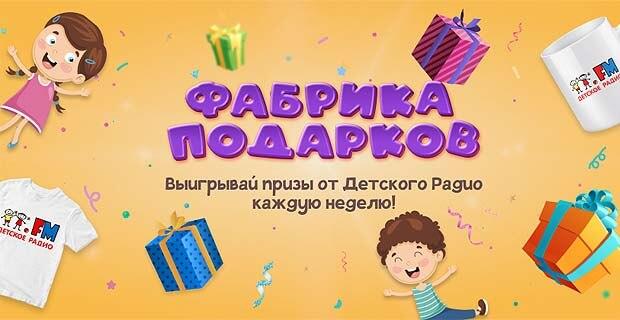 «Фабрика подарков» Детского радио раздала первые призы - Новости радио OnAir.ru