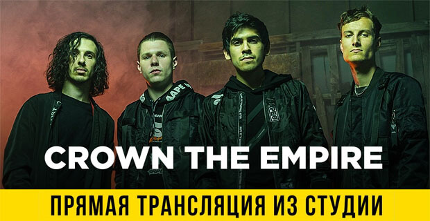 Crown The Empire на Радио MAXIMUM - Новости радио OnAir.ru
