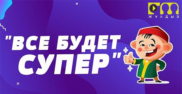 Радио «Жұлдыз FM» запускает флешмоб «Все будет супер» - Новости радио OnAir.ru