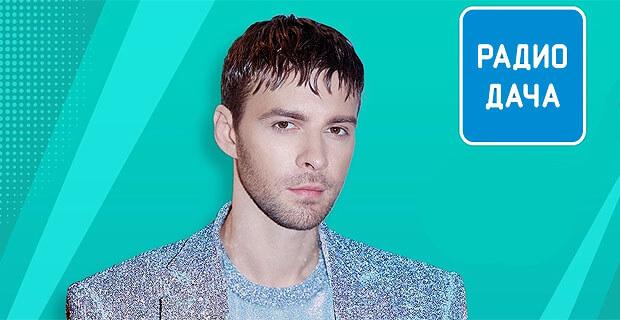 Макс Барских в экспресс-шоу «Пятнашки» на «Радио Дача» - Новости радио OnAir.ru