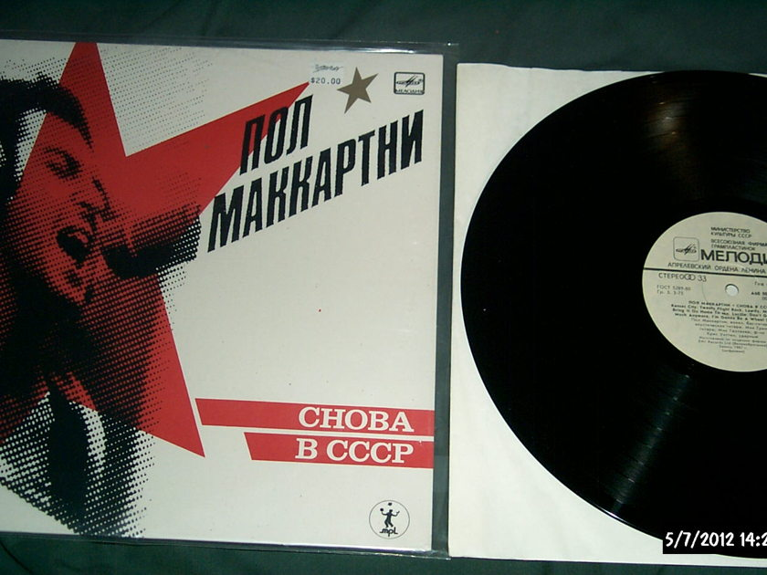 Paul McCartney - Choba B Cccp LP NM