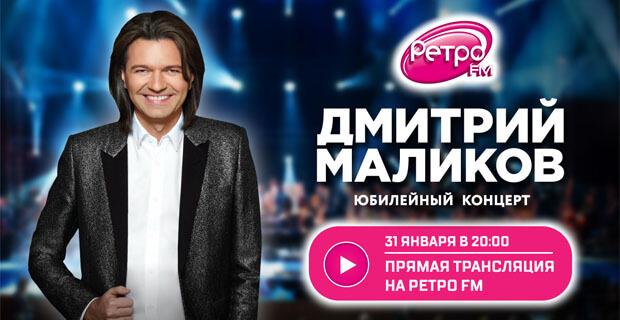 Сегодня в 20:00 на Ретро FM - прямая трансляция юбилейного концерта Дмитрия Маликова из Москвы - Новости радио OnAir.ru