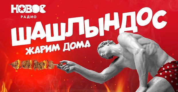 «Новое Радио» в приглашает на «Шашлындос» - Новости радио OnAir.ru