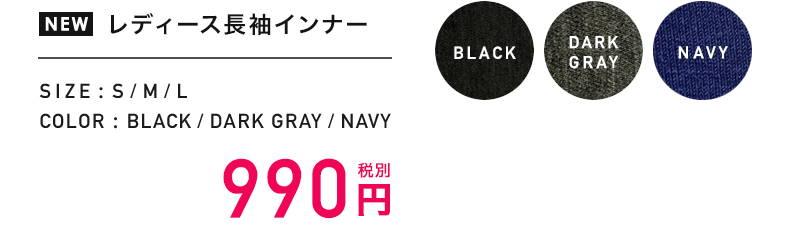 NEW レディース長袖インナー SIZE:S/M/L/XL COLOR:BLACK/DARK GRAY/NAVY 990円 税別