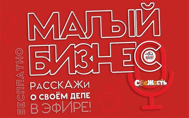 Радио «Красная Армия» поможет малому бизнесу - Новости радио OnAir.ru