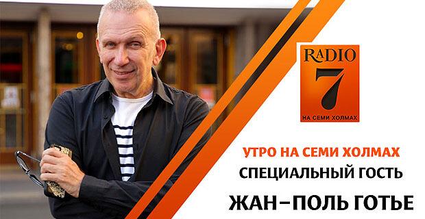 Жан-Поль Готье сегодня на «Радио 7» - Новости радио OnAir.ru