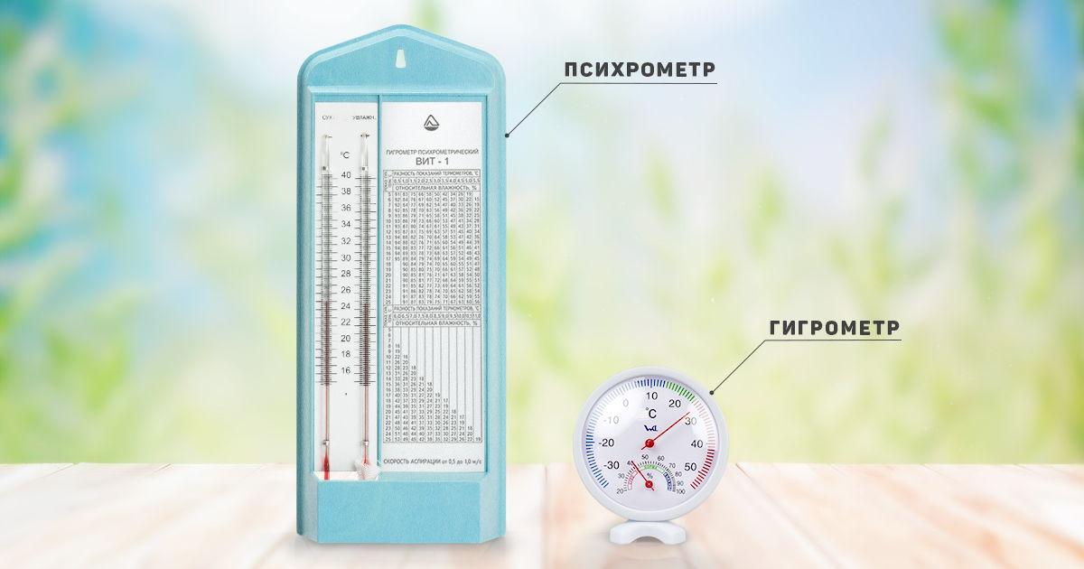 Почему так необходим психрометр, когда влажность воздуха можно определить с помощью другого прибора - гигрометра?
