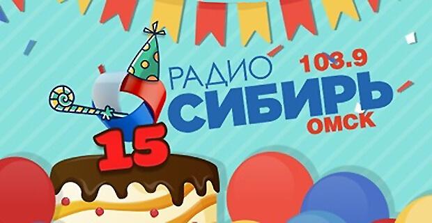«Радио Сибирь» Омск отметит 15-летний юбилей - Новости радио OnAir.ru