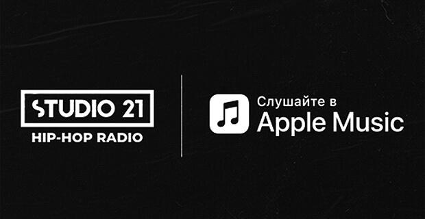 STUDIO 21 и Apple Music запустили кураторский канал главных новинок хип-хопа - Новости радио OnAir.ru