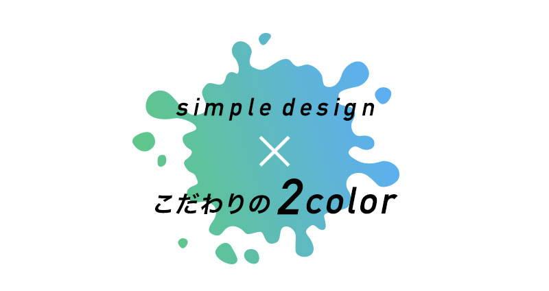 simple design × こだわりの2 Color