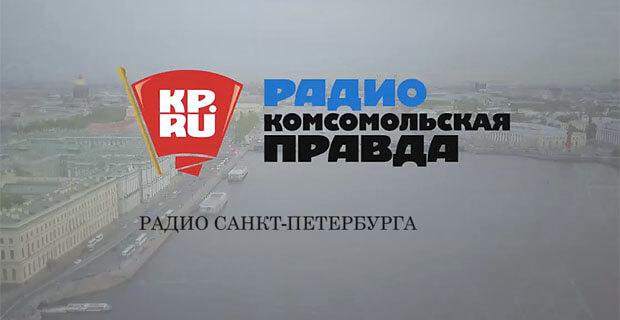 Радио «Комсомольская правда» в Петербурге заработало на частоте 92,0 FM - Новости радио OnAir.ru