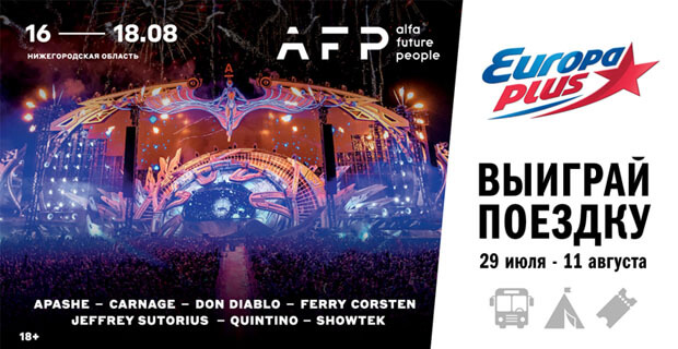 «Европа Плюс» разыгрывает поездки на фестиваль Alfa Future People 2019 - Новости радио OnAir.ru