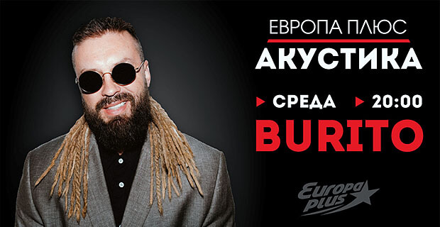 Группа Burito в проекте «Европа Плюс Акустика» - Новости радио OnAir.ru