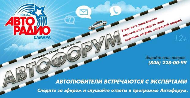 «Автофорум» на «Авторадио» – новая программа в Самаре - Новости радио OnAir.ru