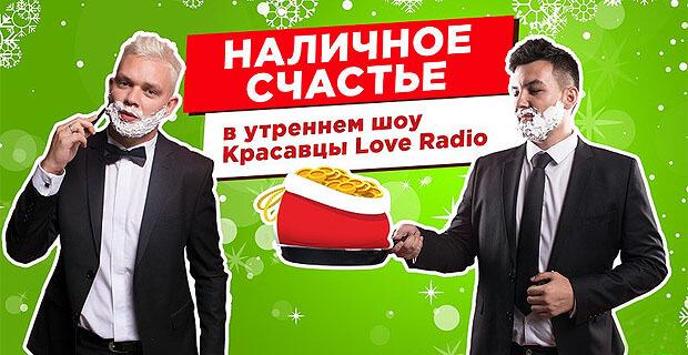 «Наличное счастье» в эфире Love Radio - Новости радио OnAir.ru