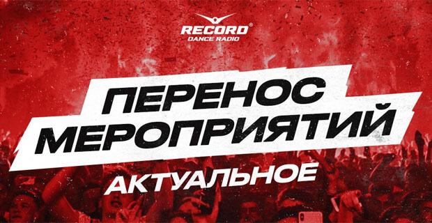 Перенос мероприятий, организатором которых выступает команда Радио Record - Новости радио OnAir.ru