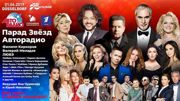 Первый «ФЕСТИВАЛЬ АВТОРАДИО» пройдет в Германии - Новости радио OnAir.ru