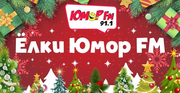 Радиостанция «Юмор FM – Казань» устроила новогоднюю акцию для слушателей - Новости радио OnAir.ru