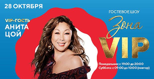 Анита Цой в шоу «Зона VIP» в эфире «Русского Хита» - Новости радио OnAir.ru