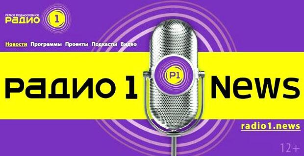 «Радио 1» усиливает присутствие в информационном пространстве Московской области - Новости радио OnAir.ru