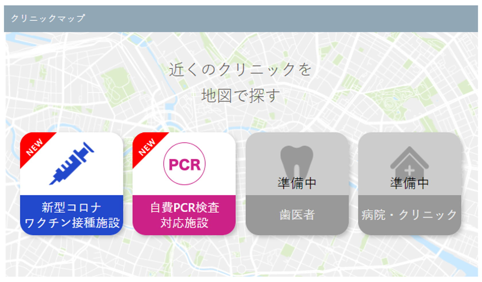 自費PCR検査マップも公開。今後は歯医者や病院・クリニックのマップも順次公開