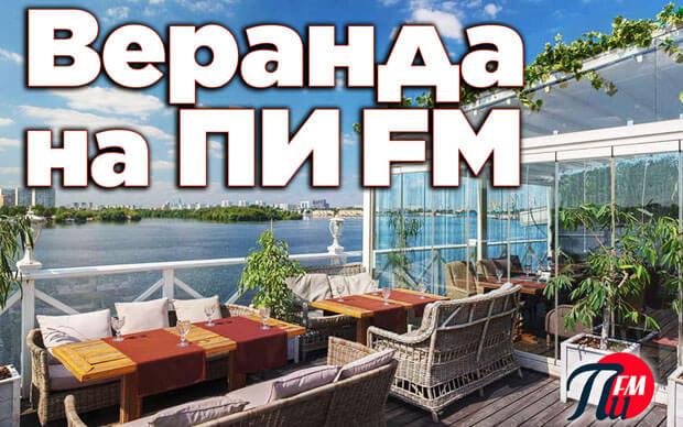Летняя новинка «Веранда» на «ПИ FM» - Новости радио OnAir.ru