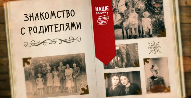 «Знакомство с родителями»! Слушатели «НАШЕго Радио» вспомнят о своих корнях - Новости радио OnAir.ru