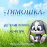 Тимошка