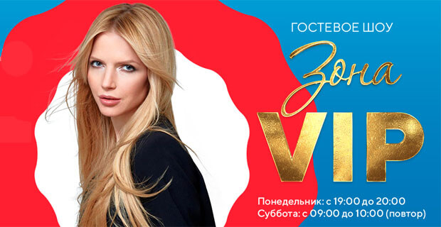 Юлия Михальчик станет гостьей «Зоны VIP» на «Русском Хите» - Новости радио OnAir.ru