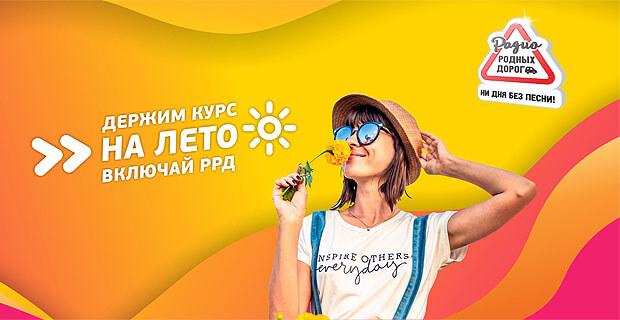 Радио Родных Дорог: держим курс на лето - Новости радио OnAir.ru