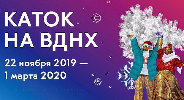«Радио 7 на семи холмах» приглашает на каток ВДНХ - Новости радио OnAir.ru