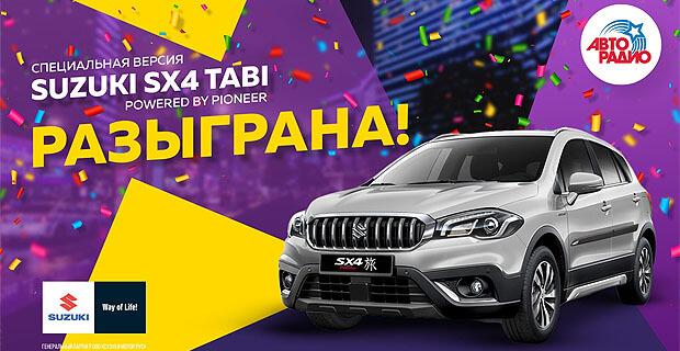 В прямом эфире «Авторадио» разыграли кроссовер Suzuki SX4 Tabi powered by Pioneer - Новости радио OnAir.ru