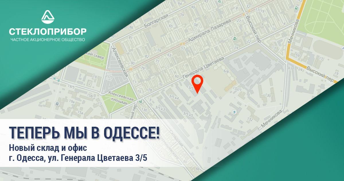 Теперь мы в Одессе!