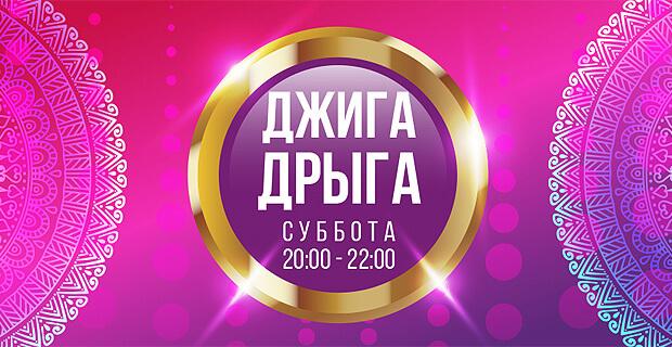 «Джига-Дрыга» в эфире Радио «Восток FM»