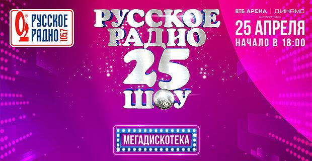 В 2020 году «Русское Радио» празднует юбилей: 25 лет в эфире - Новости радио OnAir.ru
