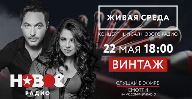 Группа «Винтаж» в программе «Живая Среда» на «Новом Радио» - Новости радио OnAir.ru