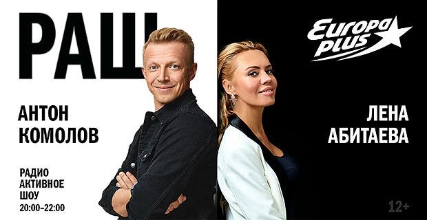 РАШ — шоу вечернего прайма. «Европа Плюс» запустила рекламные кампании своих популярных шоу - OnAir.ru