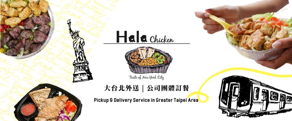 Hala Chicken