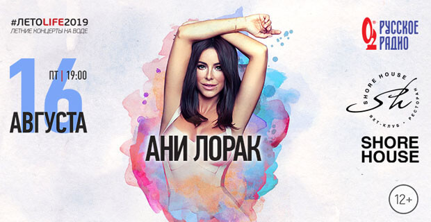 «Русское Радио» и Shore House представляют: Ани Лорак в проекте #летоlife2019