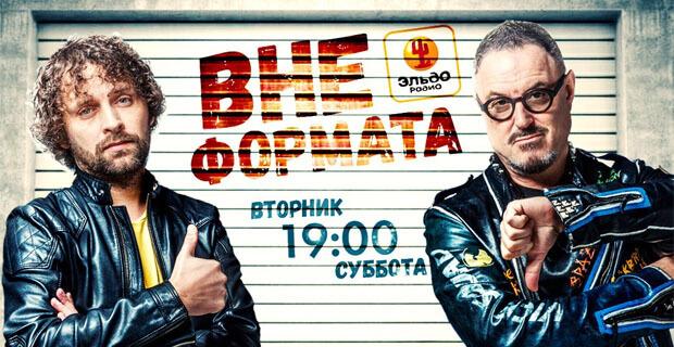Эльдорадио запустило программу «Вне формата» - Новости радио OnAir.ru