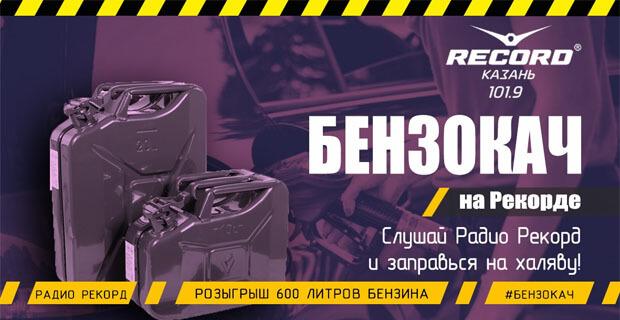 «Бензокач» от «Радио Рекорд Казань»: розыгрыш 600 литров бензина - Новости радио OnAir.ru