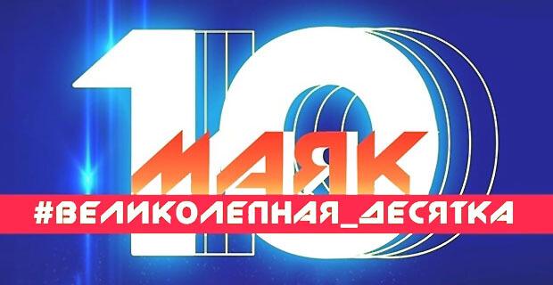 Радио «Маяк» в Самаре переносит празднование своего десятого Дня рождения - Новости радио OnAir.ru