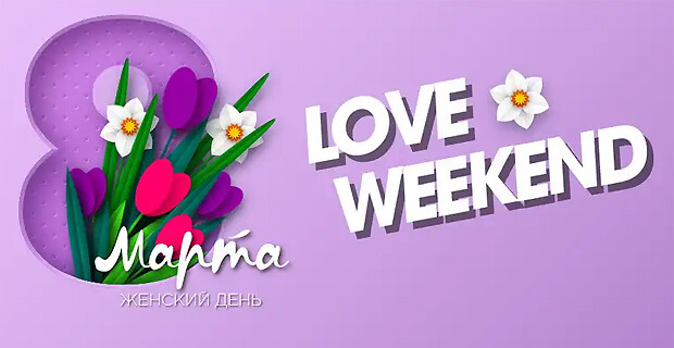 LOVE WEEKEND: 8 марта в эфире Love Radio - Новости радио OnAir.ru