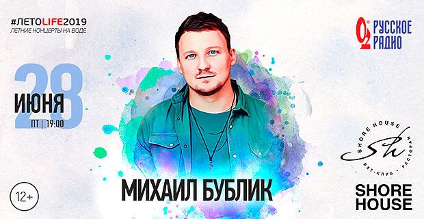 «Русское Радио» и Shore House представляют: Михаил Бублик в проекте #летоlife2019 - Новости радио OnAir.ru